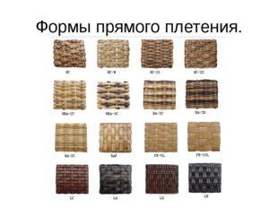Формы прямого плетения.