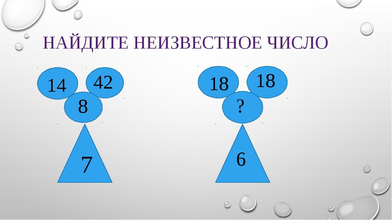 НАЙДИТЕ НЕИЗВЕСТНОЕ ЧИСЛО 7 8 14 42 18 18 ? 6