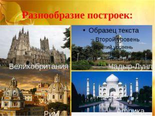 Разнообразие построек: Великобритания Рим Африка Чадыр-Лунга