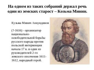 На одном из таких собраний держал речь один из земских старост – Козьма Минин