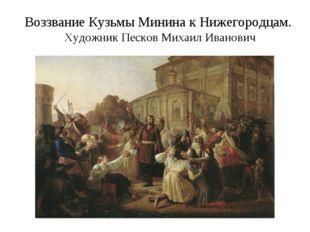 Воззвание Кузьмы Минина к Нижегородцам. Художник Песков Михаил Иванович