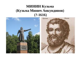 МИНИН Кузьма (Кузьма Минич Анкундинов) (?-1616)
