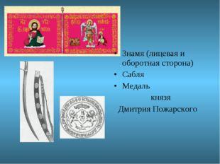Знамя (лицевая и оборотная сторона) Сабля Медаль князя Дмитрия Пожарского
