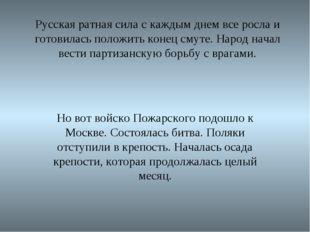 Русская ратная сила с каждым днем все росла и готовилась положить конец смуте