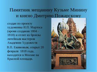 Памятник мещанину Кузьме Минину и князю Дмитрию Пожарскому создан по проекту