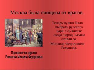 Москва была очищена от врагов. Теперь нужно было выбрать русского царя. Служи