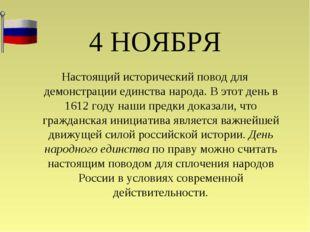 4 НОЯБРЯ Настоящий исторический повод для демонстрации единства народа. В это