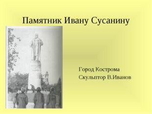 Памятник Ивану Сусанину Город Кострома Скульптор В.Иванов