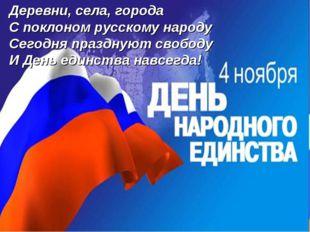 Деревни, села, города С поклоном русскому народу Сегодня празднуют свободу И