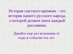История смутного времени – это история нашего русского народа, о которой дол