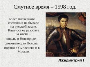 Смутное время – 1598 год. Более плачевного состояния не бывало на русской зем
