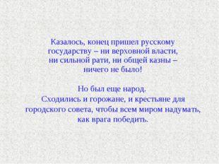 Казалось, конец пришел русскому государству – ни верховной власти, ни сильной