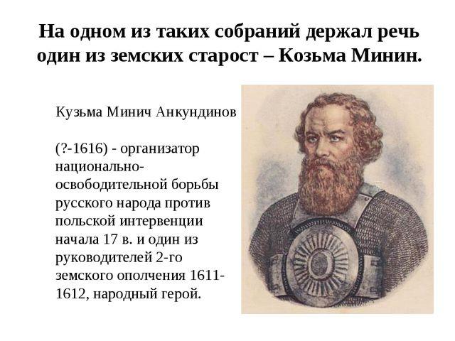 На одном из таких собраний держал речь один из земских старост – Козьма Минин...