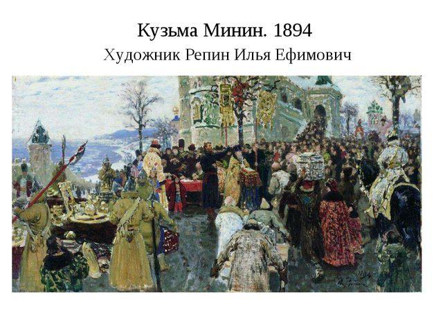 Кузьма Минин. 1894 Художник Репин Илья Ефимович
