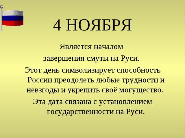 4 НОЯБРЯ Является началом завершения смуты на Руси. Этот день символизирует с...