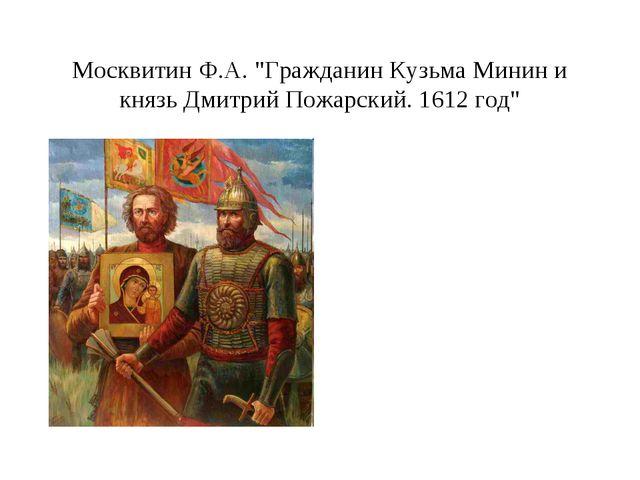 """Москвитин Ф.А. """"Гражданин Кузьма Минин и князь Дмитрий Пожарский. 1612 год"""""""