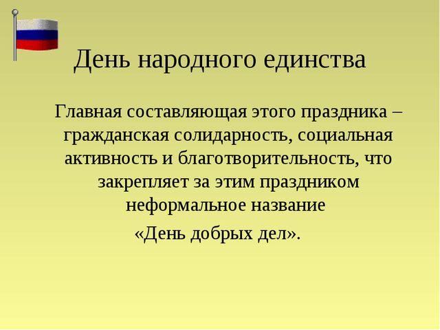 День народного единства Главная составляющая этого праздника – гражданская с...