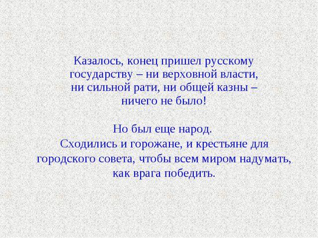 Казалось, конец пришел русскому государству – ни верховной власти, ни сильной...