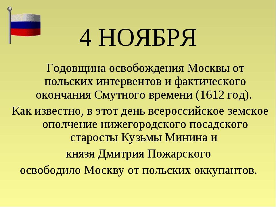 4 НОЯБРЯ Годовщина освобождения Москвы от польских интервентов и фактическог...