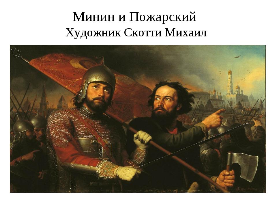 Минин и Пожарский Художник Скотти Михаил