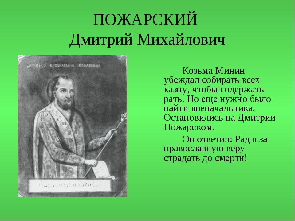 ПОЖАРСКИЙ Дмитрий Михайлович  Козьма Минин убеждал собирать всех казну, ч...