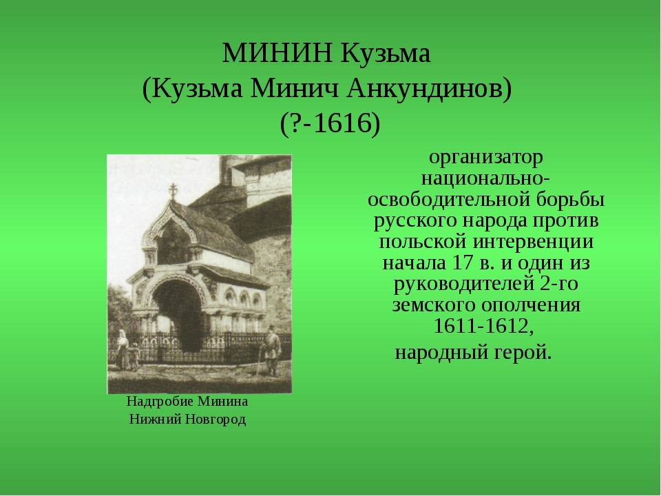 МИНИН Кузьма (Кузьма Минич Анкундинов) (?-1616) Надгробие Минина Нижний Новго...