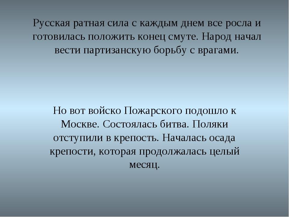 Русская ратная сила с каждым днем все росла и готовилась положить конец смуте...