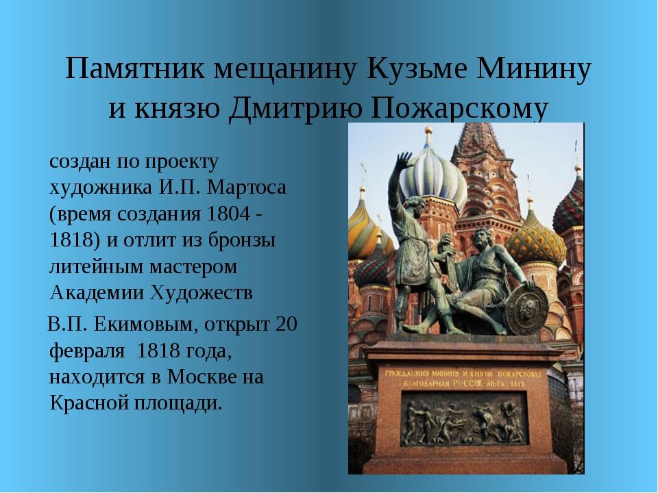 Памятник мещанину Кузьме Минину и князю Дмитрию Пожарскому создан по проекту...
