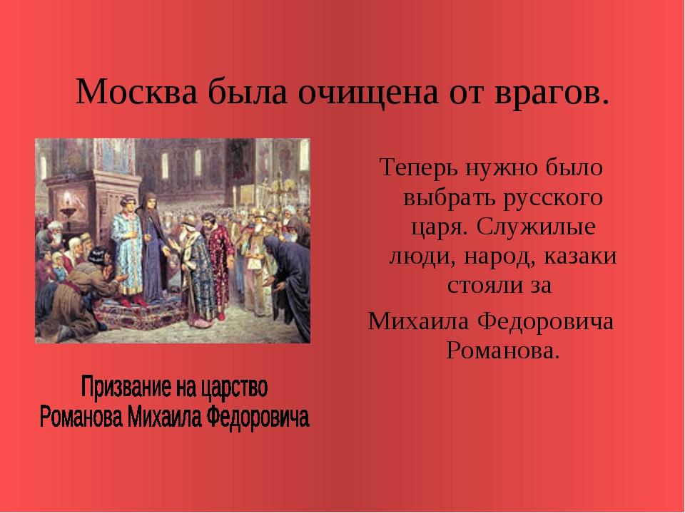 Москва была очищена от врагов. Теперь нужно было выбрать русского царя. Служи...