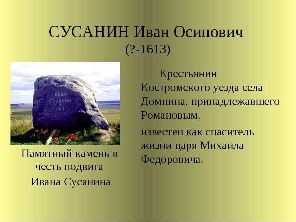 СУСАНИН Иван Осипович (?-1613)  Крестьянин Костромского уезда села Домнин...