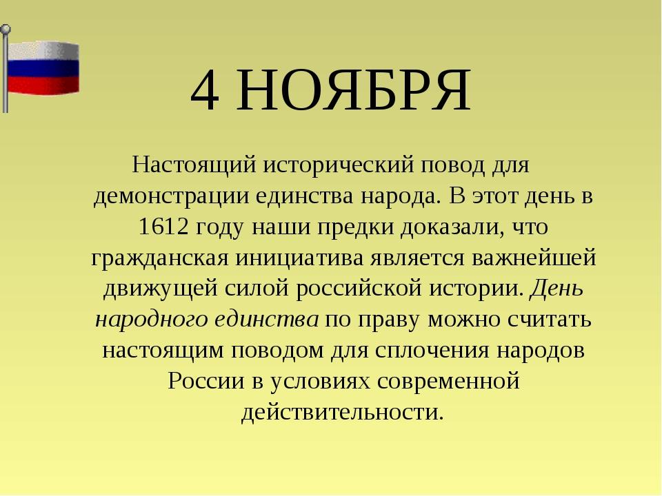 4 НОЯБРЯ Настоящий исторический повод для демонстрации единства народа. В это...