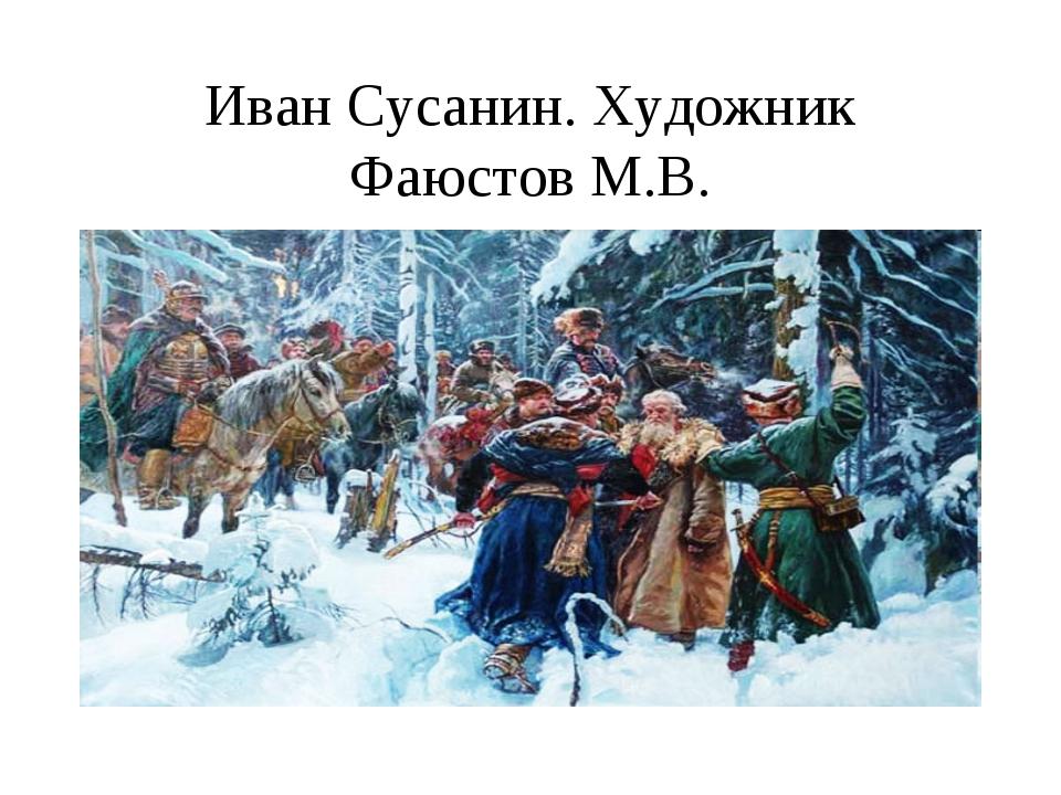 Иван Сусанин. Художник Фаюстов М.В.