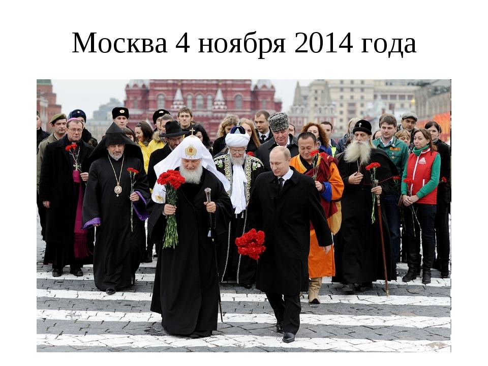Москва 4 ноября 2014 года