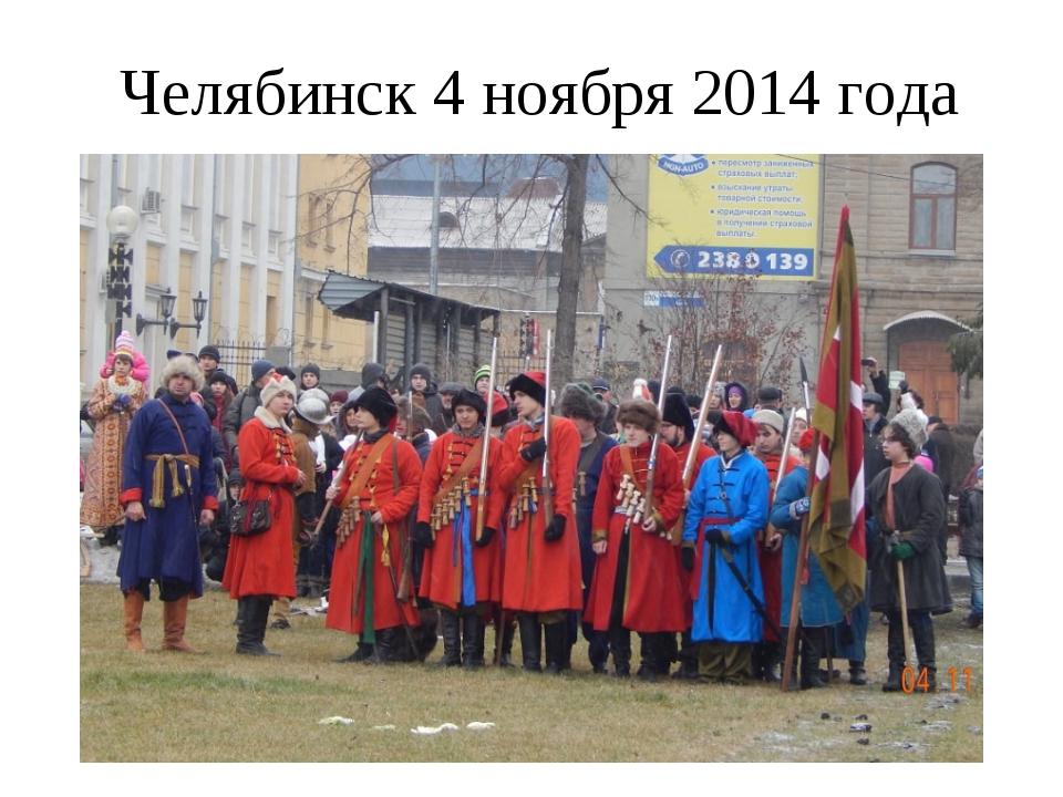 Челябинск 4 ноября 2014 года