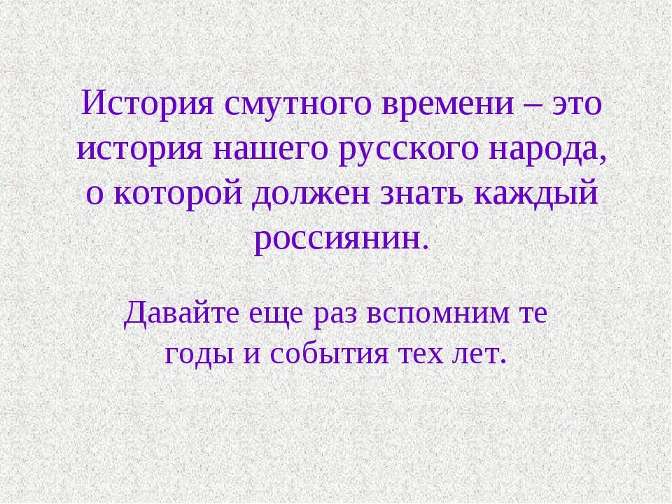 История смутного времени – это история нашего русского народа, о которой дол...