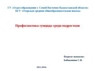 ГУ «Отдел образования г. Семей Восточно-Казахстанской области» КГУ «Озерская