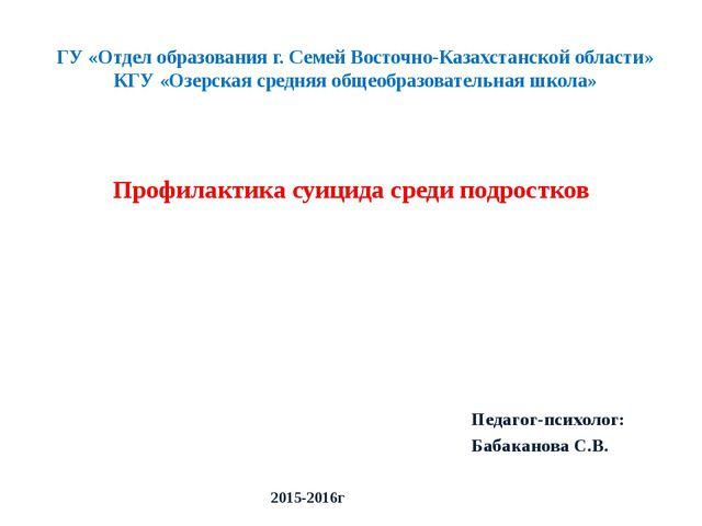 ГУ «Отдел образования г. Семей Восточно-Казахстанской области» КГУ «Озерская...