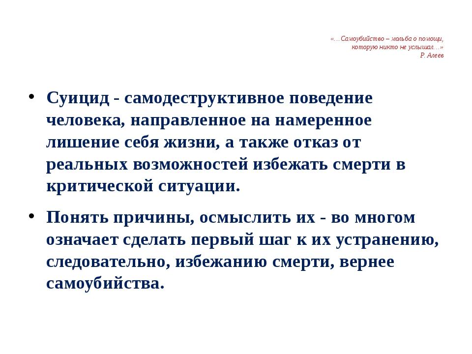 «…Самоубийство – мольба о помощи, которую никто не услышал…» Р. Алеев Суицид...