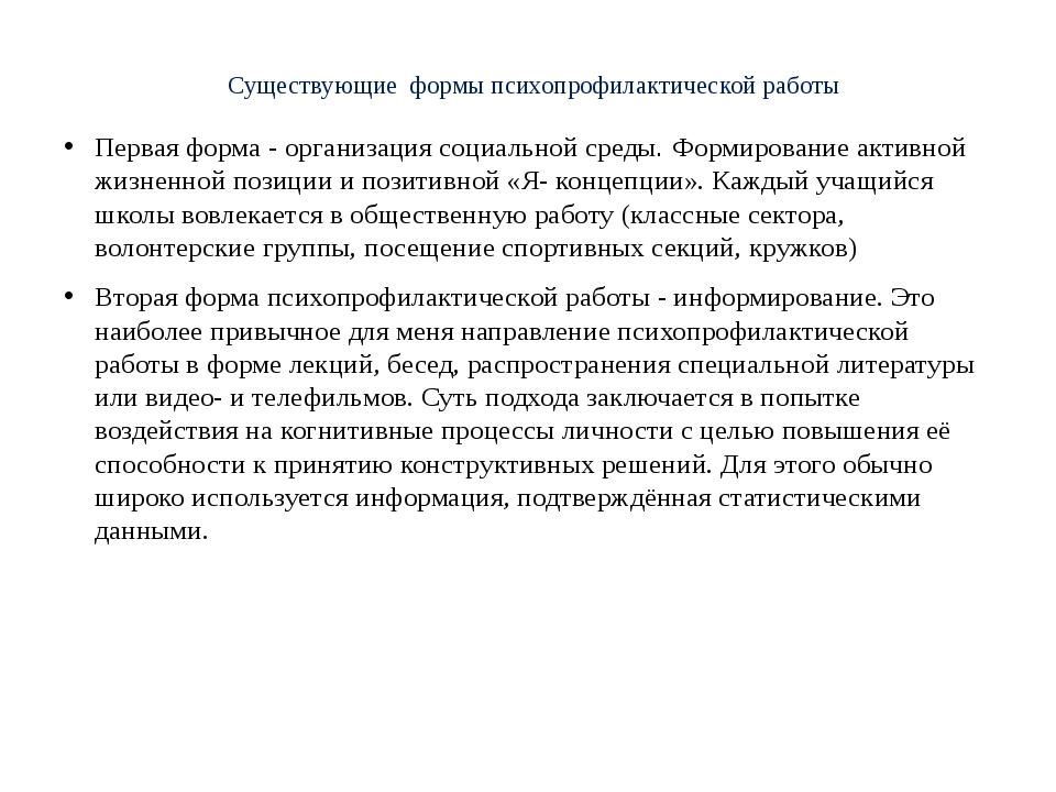 Существующие формы психопрофилактической работы Первая форма - организация с...