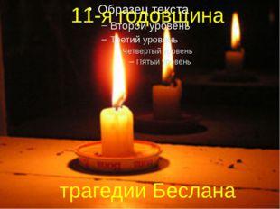 11-я годовщина трагедии Беслана