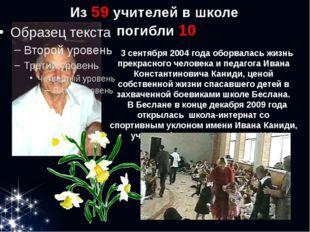 Из 59 учителей в школе погибли 10 3 сентября 2004 года оборвалась жизнь прекр