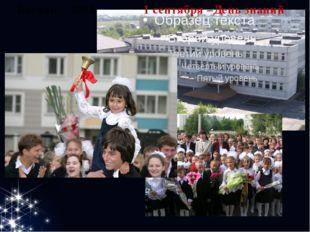 Беслан – 2004 год 1 сентября –День знаний