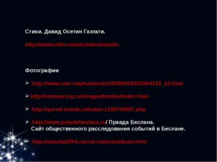 Стихи. Давид Осетин Газзати. http://www.stihi.ru/avtor/abrekosetin Фотографии