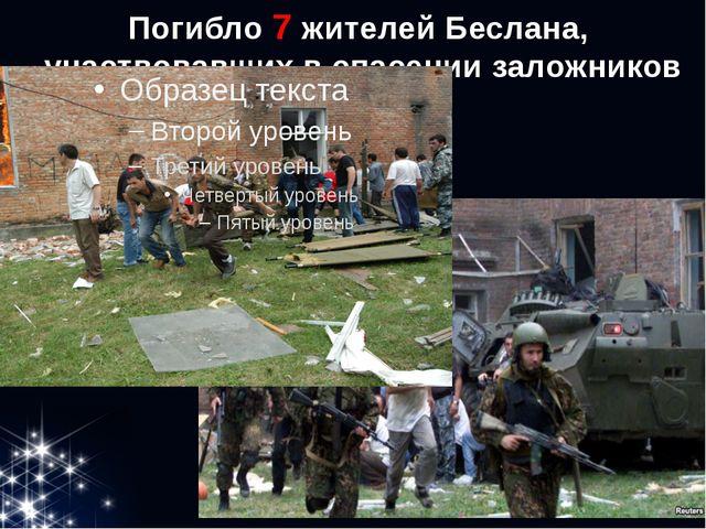 Погибло 7 жителей Беслана, участвовавших в спасении заложников