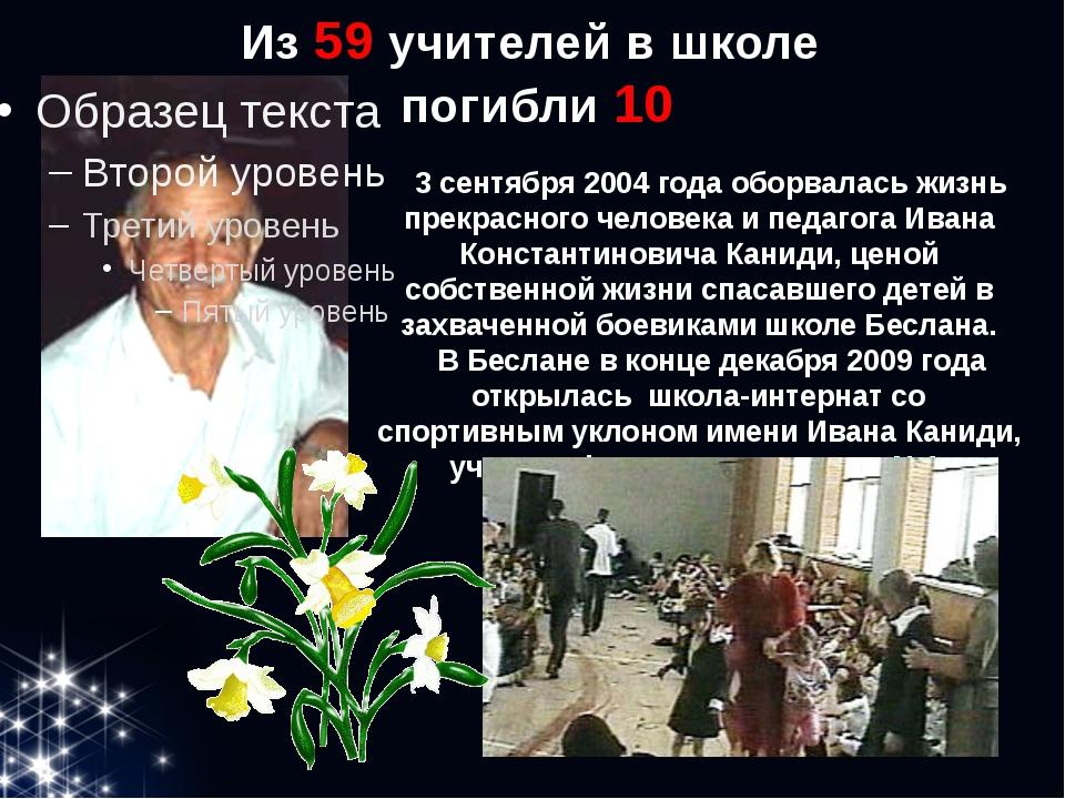 Из 59 учителей в школе погибли 10 3 сентября 2004 года оборвалась жизнь прекр...