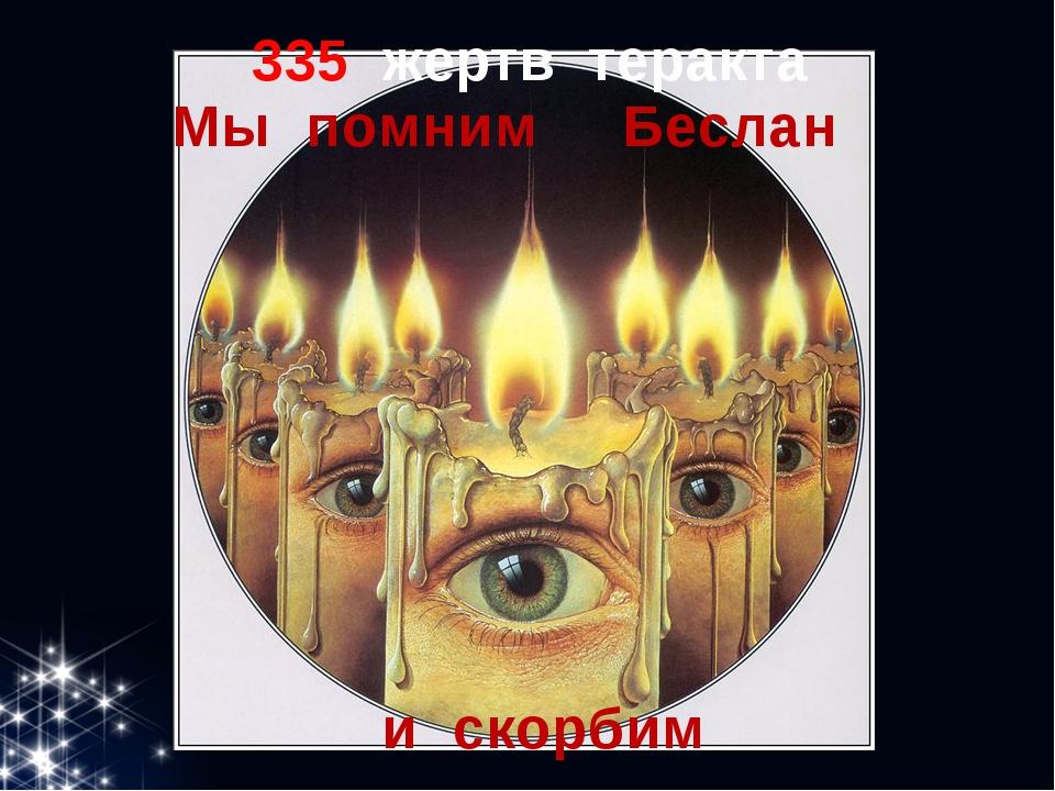 335 жертв теракта Мы помним Беслан и скорбим