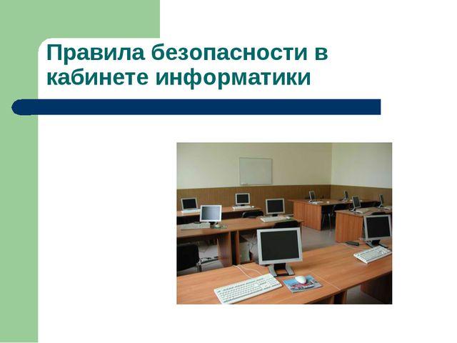 Правила безопасности в кабинете информатики