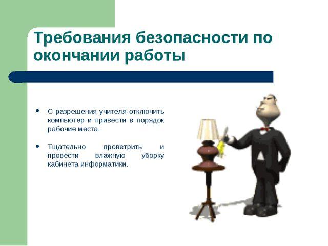 Требования безопасности по окончании работы С разрешения учителя отключить ко...