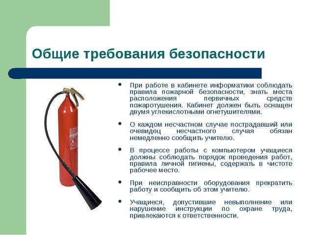 Общие требования безопасности При работе в кабинете информатики соблюдать пра...