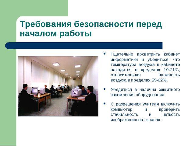 Требования безопасности перед началом работы Тщательно проветрить кабинет инф...